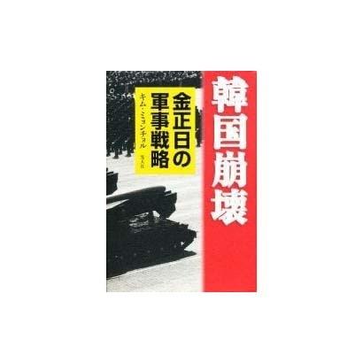 韓国崩壊―金正日の軍事戦略 [単行本]
