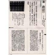憲政 9 復刻 第7巻9号~第8巻2号