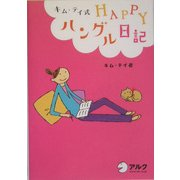 キム・テイ式HAPPYハングル日記 [単行本]