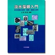 淡水藻類入門―淡水藻類の形質・種類・観察と研究 [単行本]