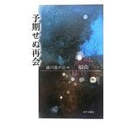 予期せぬ再会―越川荘の日々 [単行本]