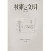 技術と文明 第26冊-日本産業技術史学会会誌 [全集叢書]
