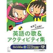 教室で大活躍!『英語の歌&アクティビティ集』(子ども英語BOOKS) [単行本]