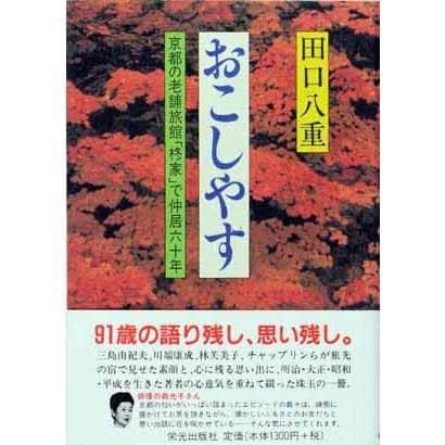 おこしやす―京都の老舗旅館「柊家」で仲居六十年 [単行本]