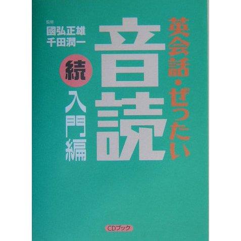 英会話・ぜったい・音読 続・入門編 [単行本]