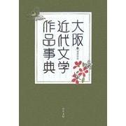 大阪近代文学作品事典(和泉事典シリーズ) [事典辞典]
