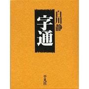 字通 [事典辞典]