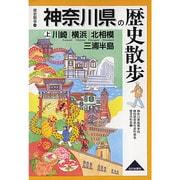 神奈川県の歴史散歩 上(歴史散歩 14) [全集叢書]
