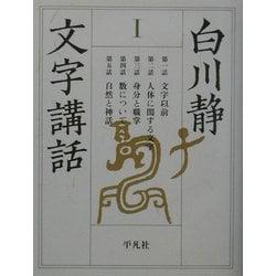 白川静文字講話〈1〉 [単行本]