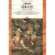 日本の音―世界のなかの日本音楽(平凡社ライブラリー〈71〉) [全集叢書]