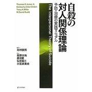 自殺の対人関係理論―予防・治療の実践マニュアル [単行本]