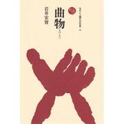 曲物(まげもの)(ものと人間の文化史〈75〉) [全集叢書]