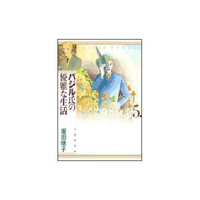 バジル氏の優雅な生活 第5巻(白泉社文庫) [文庫]