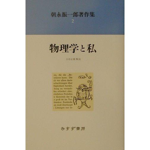 朝永振一郎著作集〈2〉物理学と私 新装版 [全集叢書]