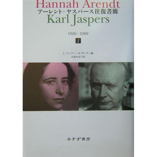 アーレント=ヤスパース往復書簡 1926-1969〈1〉 [単行本]