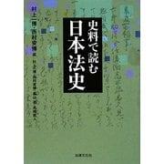 史料で読む日本法史(法律文化ベーシック・ブックス) [単行本]