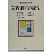 演習刑事訴訟法(法学教室Library) [単行本]