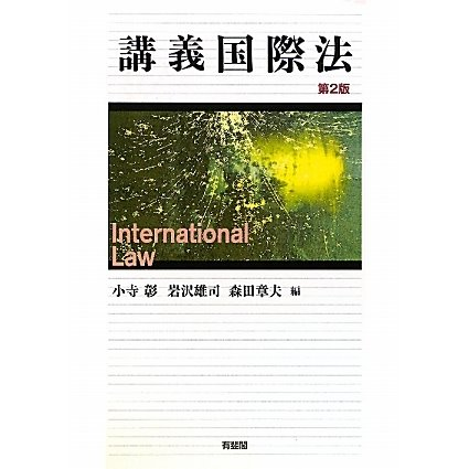 講義国際法 第2版 [単行本]