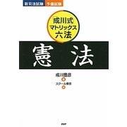 「成川式」マトリックス六法 憲法―新司法試験・予備試験 [単行本]