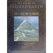 「中つ国」歴史地図―トールキン世界のすべて [単行本]