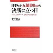 日本人が五輪100mの決勝に立つ日―多くのトップスプリンターを育成した指導法の秘密(日文新書) [新書]