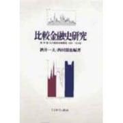 比較金融史研究―英・米・独・仏の通貨金融構造 1870~1914年 [単行本]