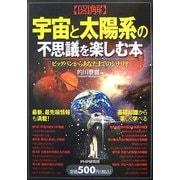図解 宇宙と太陽系の不思議を楽しむ本―ビックバンからあなたまでのシナリオ [単行本]