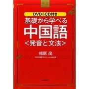 基礎から学べる中国語―発音と文法 [単行本]