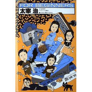 太宰治(FOR BEGINNERSシリーズ イラスト版オリジナル 45) [全集叢書]