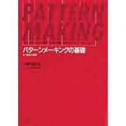 パターンメーキングの基礎―体格・体型・トルソー原型・アイテム原型・デザインパターン・グレーディング [単行本]