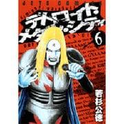 デトロイト・メタル・シティ 6(ジェッツコミックス) [コミック]