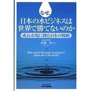 なぜ、日本の水ビジネスは世界で勝てないのか―成長市場に挑む日本の戦略 [単行本]