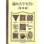 編み方テキスト 機械編 [単行本]