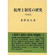 税理士制度の研究 増補版 [単行本]