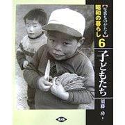 写真ものがたり 昭和の暮らし〈6〉子どもたち [全集叢書]