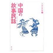中国の故事民話 少数民族編〈1〉 [全集叢書]