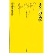 インドの文学(文庫クセジュ) [新書]