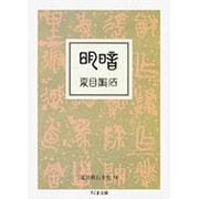 夏目漱石全集〈9〉(ちくま文庫) [文庫]
