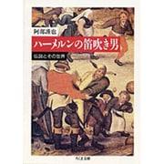 ハーメルンの笛吹き男―伝説とその世界(ちくま文庫) [文庫]