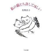 私の猫たち許してほしい(ちくま文庫) [文庫]
