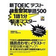 新TOEICテスト最重要英単語500 1語1分超速マスター [単行本]
