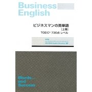 ビジネスマンの英単語〈上巻〉TOEIC730点レベル [単行本]