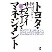 トヨタ・サプライチェーン・マネジメント〈下〉 [単行本]