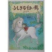 ふしぎな白い馬―童話集 [全集叢書]