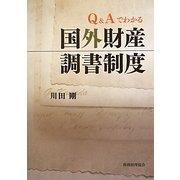 Q&Aでわかる国外財産調書制度 [単行本]