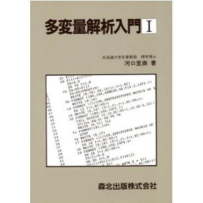 多変量解析入門 1 [単行本]