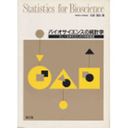 バイオサイエンスの統計学―正しく活用するための実践理論 [単行本]