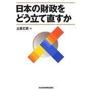 日本の財政をどう立て直すか [単行本]