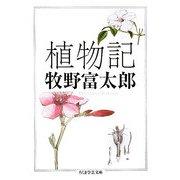 植物記(ちくま学芸文庫) [文庫]