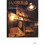 ジャズ喫茶論―戦後の日本文化を歩く [単行本]